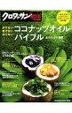 【中古】ココナッツオイル・バイブ...