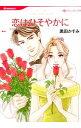 ネットオフ 送料がお得店で買える「【中古】恋はひそやかに / 黒田かすみ」の画像です。価格は280円になります。