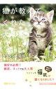 【中古】猫が教えてくれた大切なこと / フェリシモ