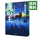 【中古】鹿の王−生き残った者− 上/ 上橋菜穂子