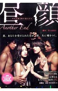 小説・エッセイ, 日本の小説 10418