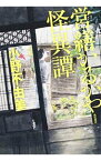 【中古】【全品5倍!7/5限定】営繕かるかや怪異譚 / 小野不由美