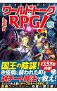 【中古】ワールドトークRPG! 2/ しろやぎ