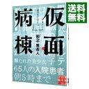【中古】【全品5倍!4/20限定】仮面病棟 / 知念実希人