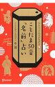【中古】ことだま50音「名前」占い / 水蓮