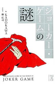 文庫, 文庫(文芸) 51130 KADOKAWA
