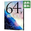 【中古】【全品5倍!8/5限定】64 下/ 横山秀夫