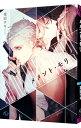 ネットオフ 送料がお得店で買える「【中古】【全品10倍!1/15限定】メメント・モリ / 英田サキ ボーイズラブ小説」の画像です。価格は375円になります。