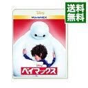【中古】【Blu−ray】ベイマックス MovieNEX (Blu−ray+DVD) [デジタルコピ