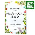 【中古】アルジャーノンに花束を 【新版】 / ダニエル・キイス