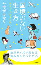 【中古】国境のない生き方 / ヤマザキマリ