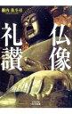 【中古】仏像礼讃 / 籔内佐斗司