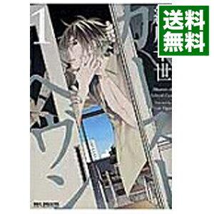 コミック, リブレ出版 ビーボーイコミックス  1