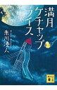 【中古】満月ケチャップライス /...