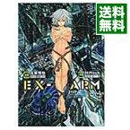 【中古】EX−ARM エクスアーム 1/ 古味慎也