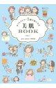 【中古】【全品5倍!7/25限定】おうちケアで−5歳の肌になる美肌BOOK / 久野菊美