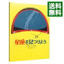 ネットオフ 送料がお得店で買える「【中古】星座を見つけよう / H.A.レイ」の画像です。価格は870円になります。