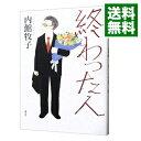 【中古】【全品5倍!8/15限定】終わった人 / 内館牧子