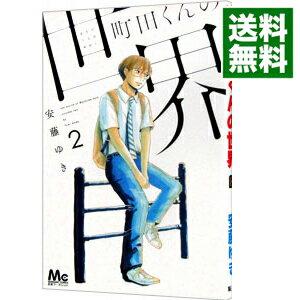 【中古】町田くんの世界 2/ 安藤ゆき