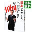 【中古】【全品5倍!6/5限定】日本のみなさんにお伝えしたい48のWhy / 厚切りジェイソン