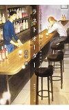 【中古】【全品5倍!10/30限定】ラストオーダー / 真堂樹