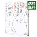【中古】社会人大学人見知り学部卒業見込 / 若林正恭