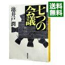 【中古】七つの会議 / 池井戸潤