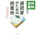 【中古】遅読家のための読書術 / 印南敦史