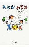 【中古】おとな小学生 / 益田ミリ