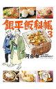 ネットオフ 送料がお得店で買える「【中古】銀平飯科帳 3/ 河合単」の画像です。価格は280円になります。