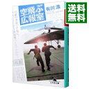 【中古】【全品5倍!5/30限定】空飛ぶ広報室 / 有川浩