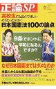 ネットオフ 送料がお得店で買える「【中古】日本国憲法100の論点 / 安藤慶太」の画像です。価格は275円になります。
