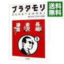 【中古】【全品5倍!7/15限定】ブラタモリ 1/ 日本放送協会