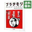 【中古】【全品5倍!7/15限定】ブラタモリ 2/ 日本放送協会