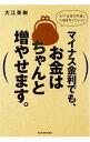 【中古】マイナス金利でも、お金はちゃんと増やせます。 / 大江英樹