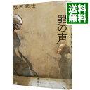 【中古】【全品5倍!7/15限定】罪の声 / 塩田武士