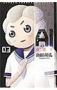 【中古】AIの遺電子 3/ 山田胡瓜