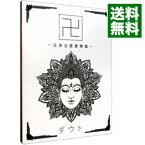 【中古】【CD+DVD】卍(マンジ) 全身全霊豪華盤 / ダウト