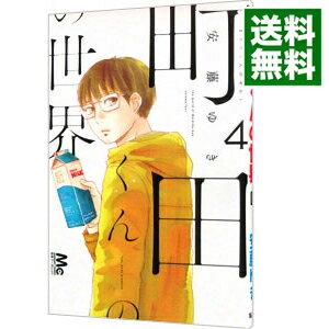 【中古】町田くんの世界 4/ 安藤ゆき