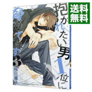 【中古】抱かれたい男1位に脅されています。 3/ 桜日梯子 ボーイズラブコミック