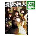 【中古】【全品5倍!11/30限定】進撃の巨人 21/ 諫山