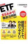 【中古】ETF上場投資信託まるわかり!徹底活用術 2017/ 東京証券取引所