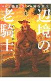 【中古】辺境の老騎士 バルド・ローエン 1/ 菊石森生