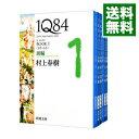 【中古】1Q84 BOOK1−3 <全6巻セット> / 村上春樹(書籍セット)