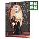 【中古】【全品5倍!6/5限定】かがみの孤城 / 辻村深月