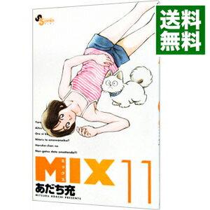 【中古】MIX 11/ あだち充画像