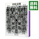 【中古】教団X / 中村文則(1977−)