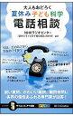 【中古】大人もおどろく「夏休み子ども科学電話相談」 / 日本放送協会