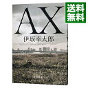 【中古】AX(殺し屋シリーズ3) / 伊坂幸太郎