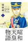 【中古】昭和天皇物語 1/ 能條純一/永福一成